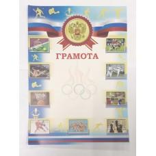"Грамота ""Олимпийские виды спорта"""
