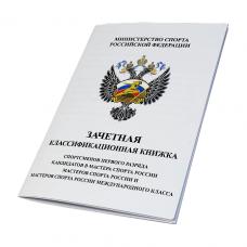Зачетная классификационная книжка спортсменов первого разряда, КМС, МС, МСМК