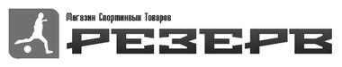Магазин спортивных товаров РЕЗЕРВ г.Ижевск